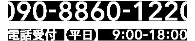 090-8860-1220